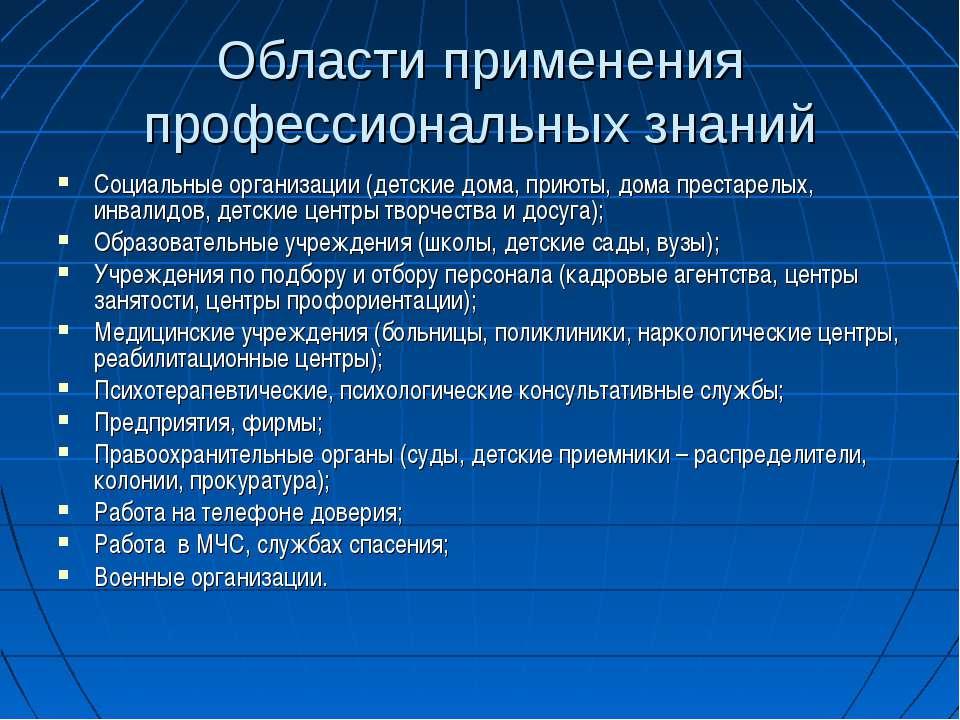 Области применения профессиональных знаний Социальные организации (детские до...
