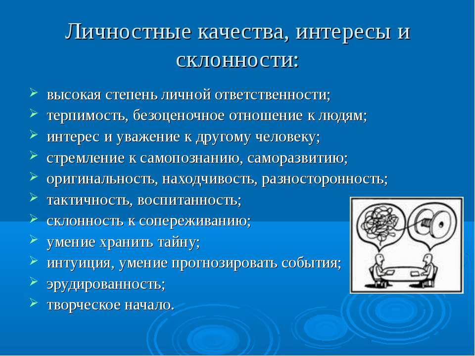 Личностные качества, интересы и склонности: высокая степень личной ответствен...