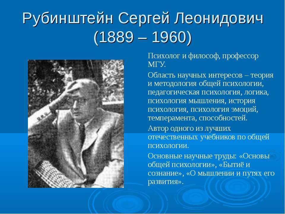 Рубинштейн Сергей Леонидович (1889 – 1960) Психолог и философ, профессор МГУ....