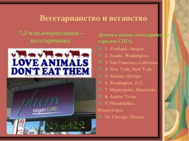 Вегетарианство и веганство 7,3 млн.американцев – вегетарианцы Десятка самых в...