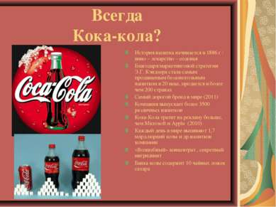Всегда Кока-кола? История напитка начинается в 1886 г : вино – лекарство – со...