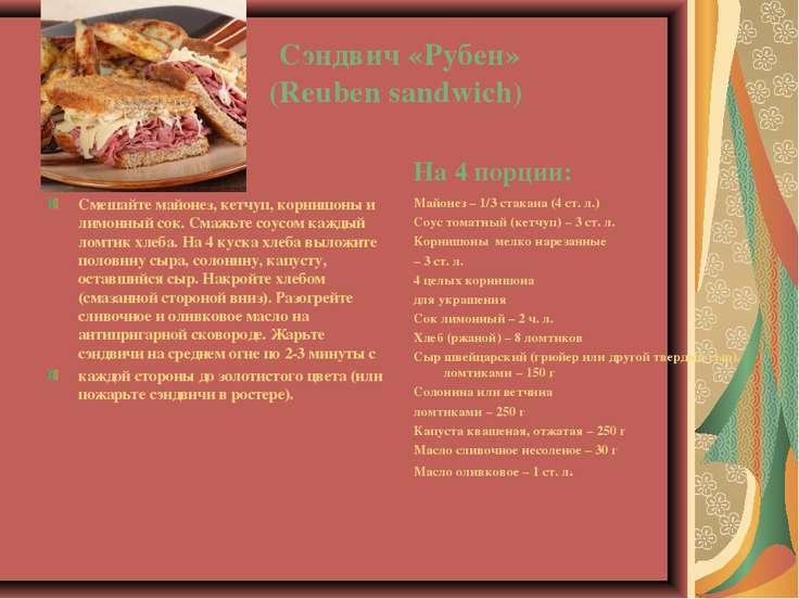Сэндвич «Рубен» (Reuben sandwich) Смешайте майонез, кетчуп, корнишоны и лимон...