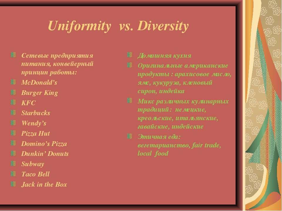 Uniformity vs. Diversity Сетевые предприятия питания, конвейерный принцип раб...