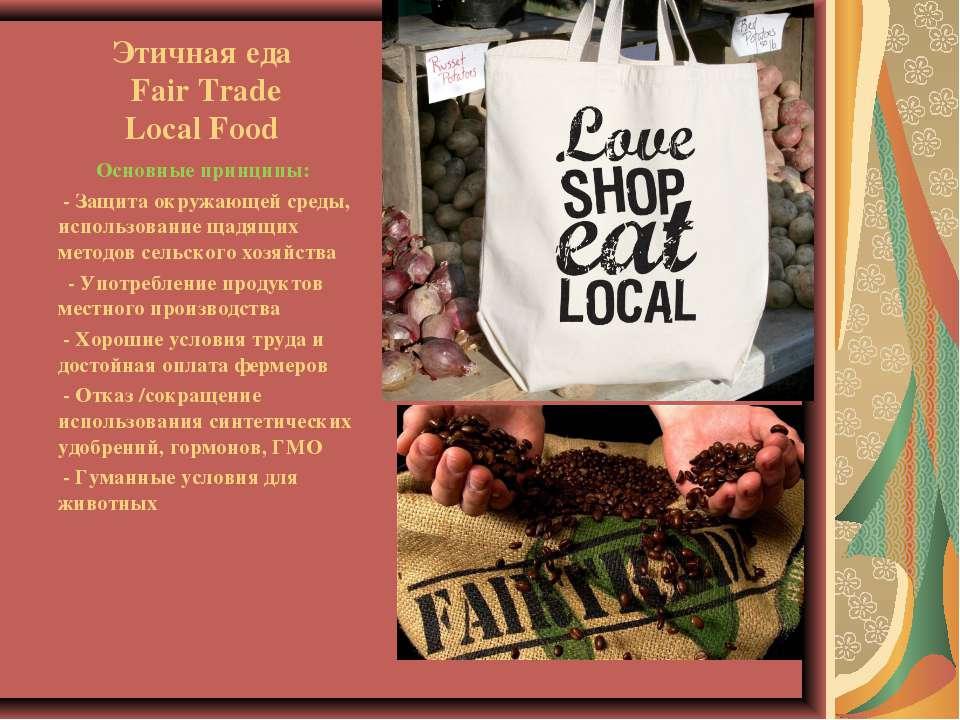 Этичная еда Fair Trade Local Food Основные принципы: - Защита окружающей сред...