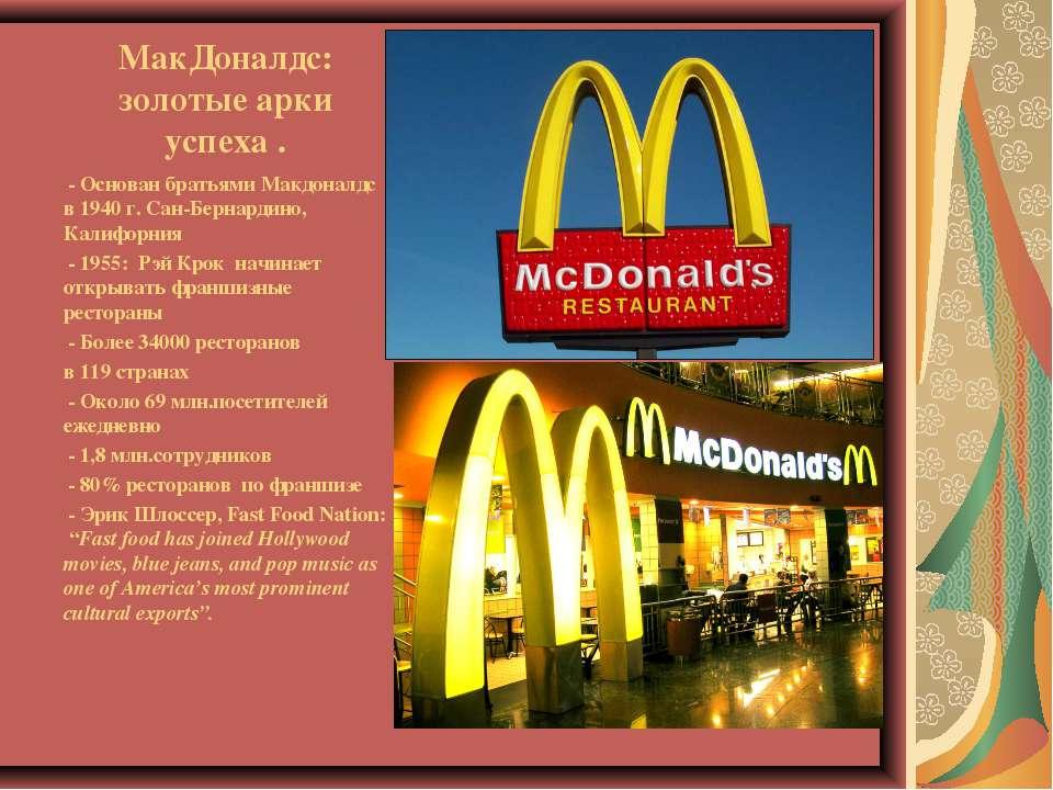 МакДоналдс: золотые арки успеха . - Основан братьями Макдоналдс в 1940 г. Сан...
