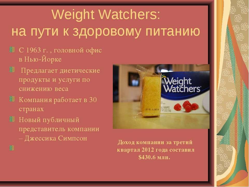 Weight Watchers: на пути к здоровому питанию С 1963 г. , головной офис в Нью-...