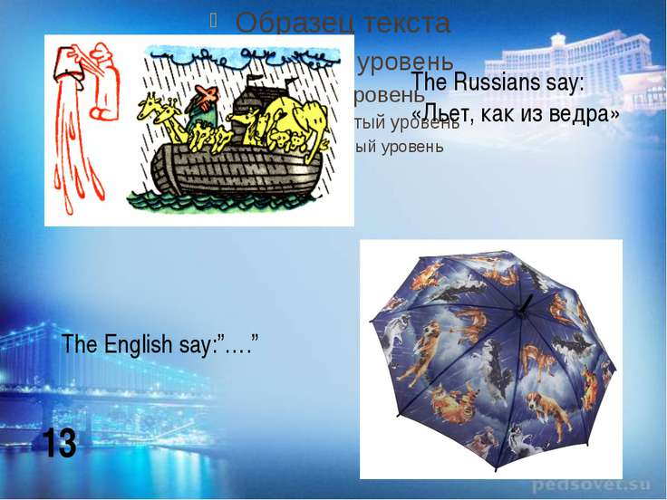 "The Russians say: «Льет, как из ведра» The English say:""…."" 13"