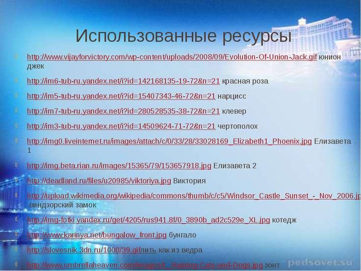 Использованные ресурсы http://www.vijayforvictory.com/wp-content/uploads/2008...