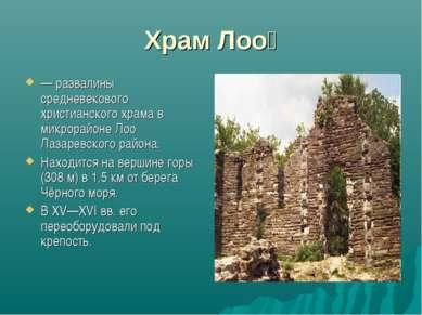 Храм Лоо — развалины средневекового христианского храма в микрорайоне Лоо Лаз...