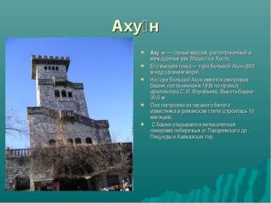 Аху н Аху н — горный массив, расположенный в междуречье рек Мацеста и Хоста. ...