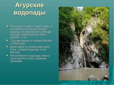 Агурские водопады Расстояние от берега Чёрного моря - 4 км. Наиболее интересе...
