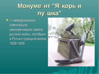 """Монуме нт """"Я корь и пу шка"""" — мемориальная композиция, увековечившая память р..."""