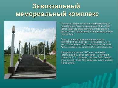 Завокзальный мемориальный комплекс — памятник бойцам-сочинцам, погибшим в боя...