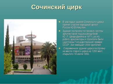 Сочинский цирк В закладке здания Сочинского цирка принял участие народный арт...