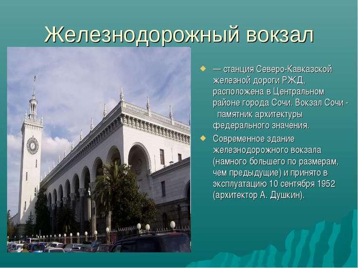 Железнодорожный вокзал — станция Северо-Кавказской железной дороги РЖД, распо...