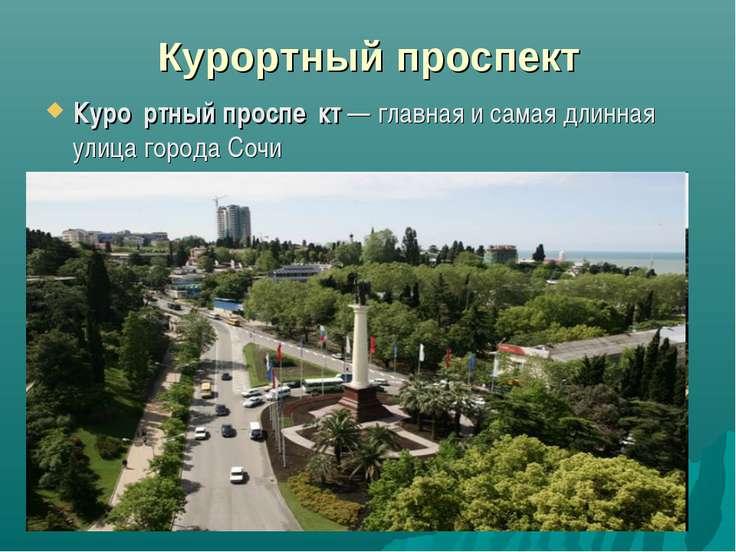 Курортный проспект Куро ртный проспе кт — главная и самая длинная улица город...