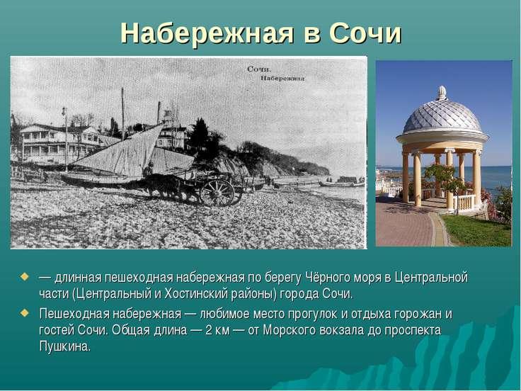 Набережная в Сочи — длинная пешеходная набережная по берегу Чёрного моря в Це...