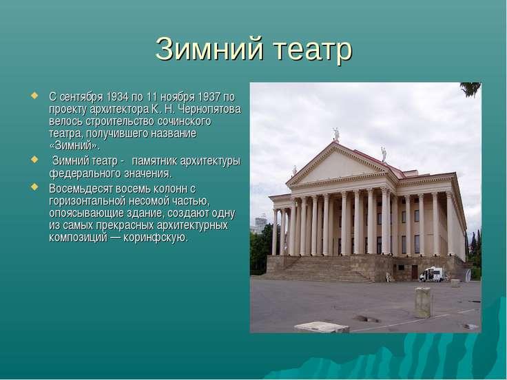 Зимний театр С сентября 1934 по 11 ноября 1937 по проекту архитектора К. Н. Ч...