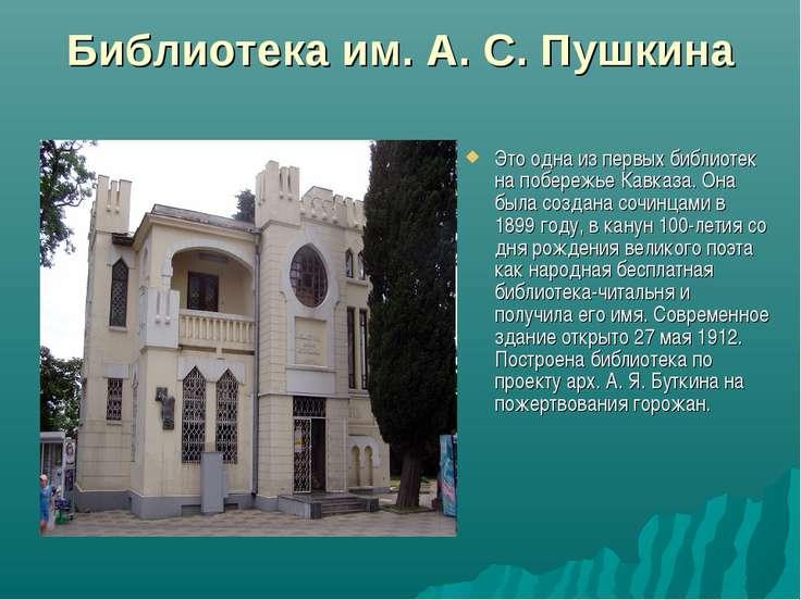 Библиотека им. А. С. Пушкина Это одна из первых библиотек на побережье Кавказ...
