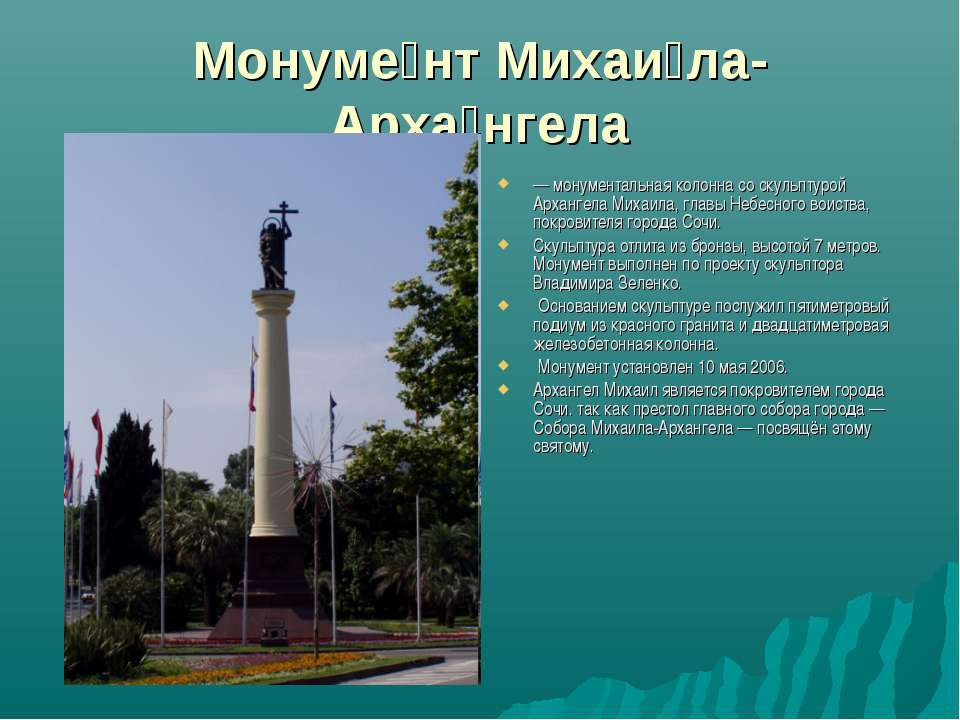 Монуме нт Михаи ла-Арха нгела — монументальная колонна со скульптурой Арханге...