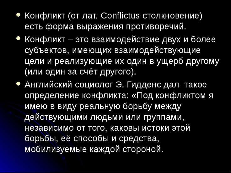 Конфликт (от лат. Conflictus столкновение) есть форма выражения противоречий....