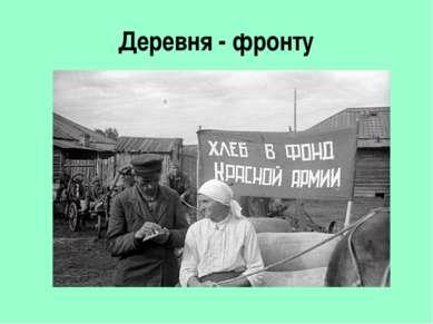 Деревня - фронту