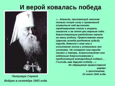 Патриарх Сергий. Избран в сентябре 1943 года «…Фашизм, признающий законом тол...