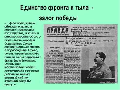 «…Дело идет, таким образом, о жизни и смерти Советского государства, о жизни ...