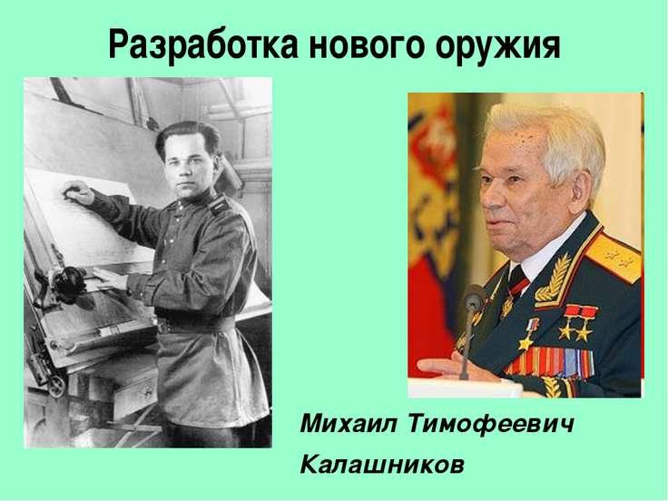 Разработка нового оружия Михаил Тимофеевич Калашников