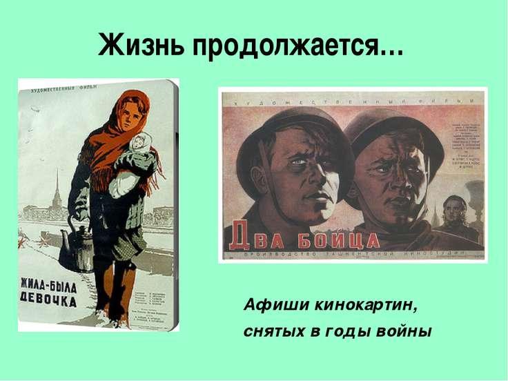 Жизнь продолжается… Афиши кинокартин, снятых в годы войны