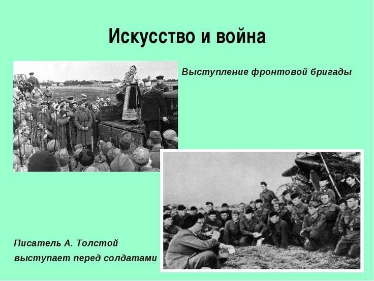 Искусство и война Выступление фронтовой бригады Писатель А. Толстой выступает...