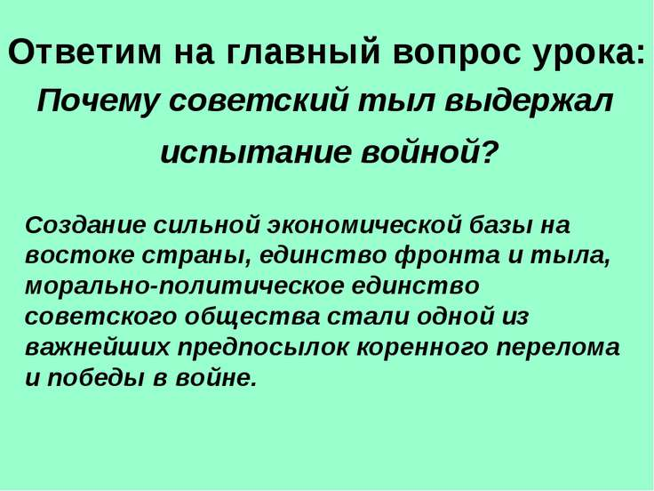 Создание сильной экономической базы на востоке страны, единство фронта и тыла...