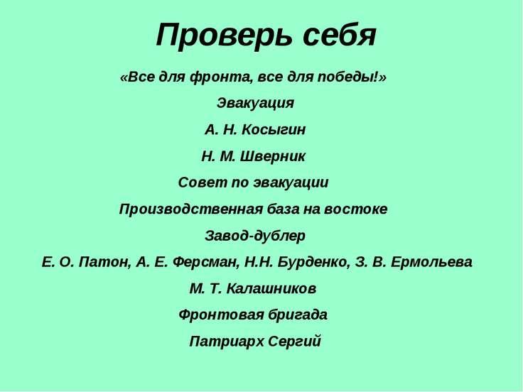 Проверь себя «Все для фронта, все для победы!» Эвакуация А. Н. Косыгин Н. М. ...