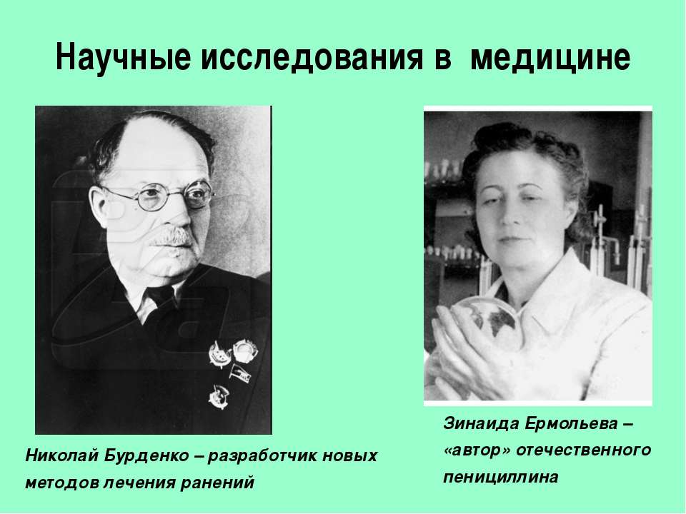 Научные исследования в медицине Зинаида Ермольева – «автор» отечественного пе...