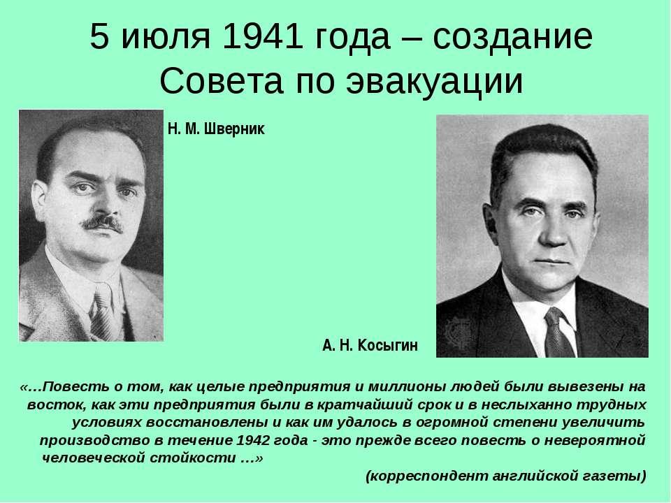 5 июля 1941 года – создание Совета по эвакуации Н. М. Шверник А. Н. Косыгин «...