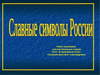 Работу выполнила: учитель начальных классов МОУ «Казанковская СОШ» Колистрато...