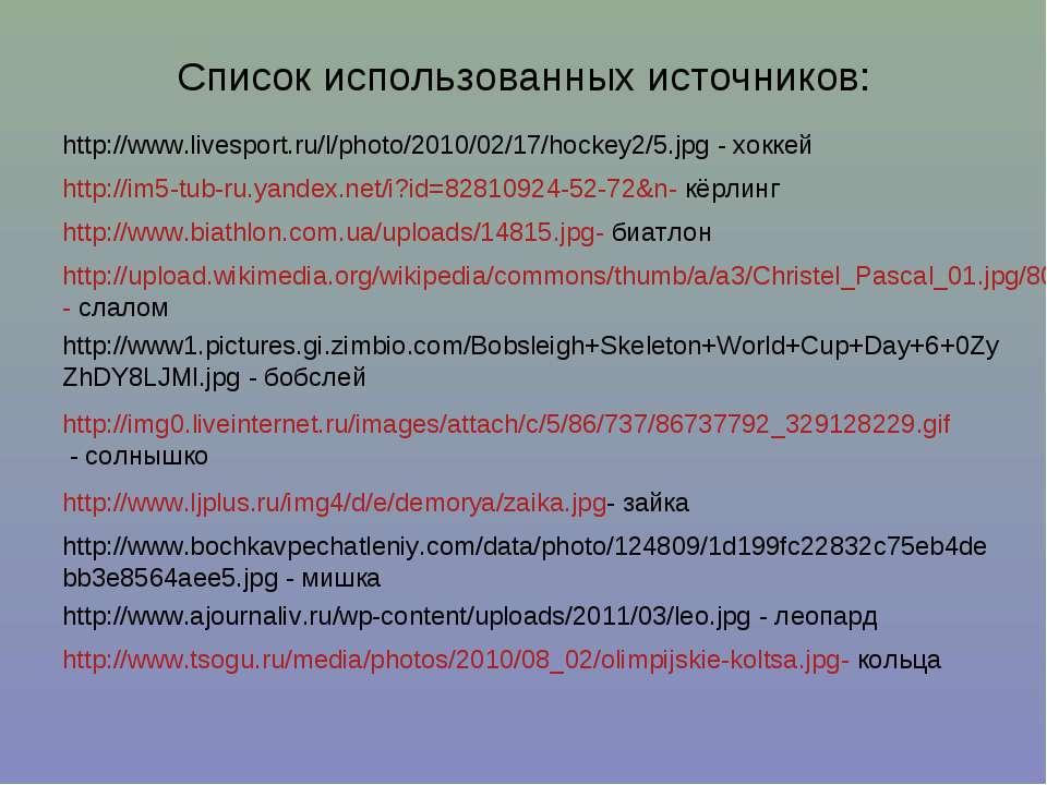 Список использованных источников: http://im5-tub-ru.yandex.net/i?id=82810924-...