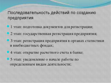 1 этап: подготовка документов для регистрации; 2 этап: государственная регист...