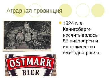 Аграрная провинция 1824 г. в Кенигсберге насчитывалось 85 пивоварен и их коли...