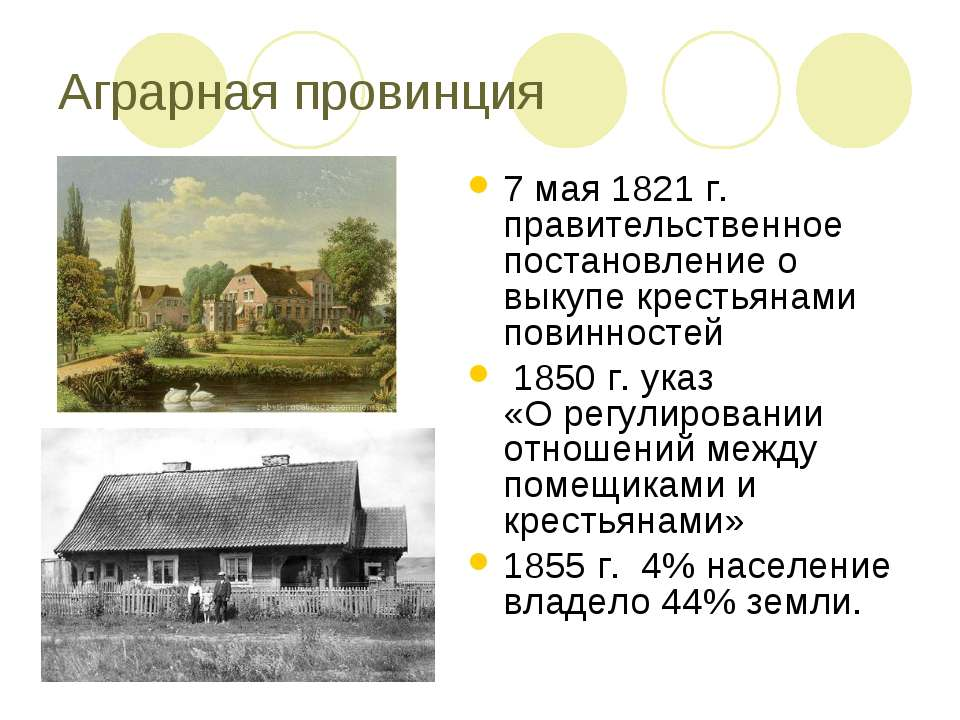 Аграрная провинция 7 мая 1821 г. правительственное постановление о выкупе кре...