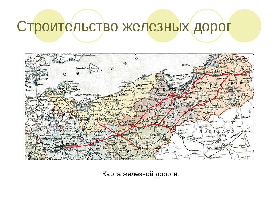 Строительство железных дорог Карта железной дороги.