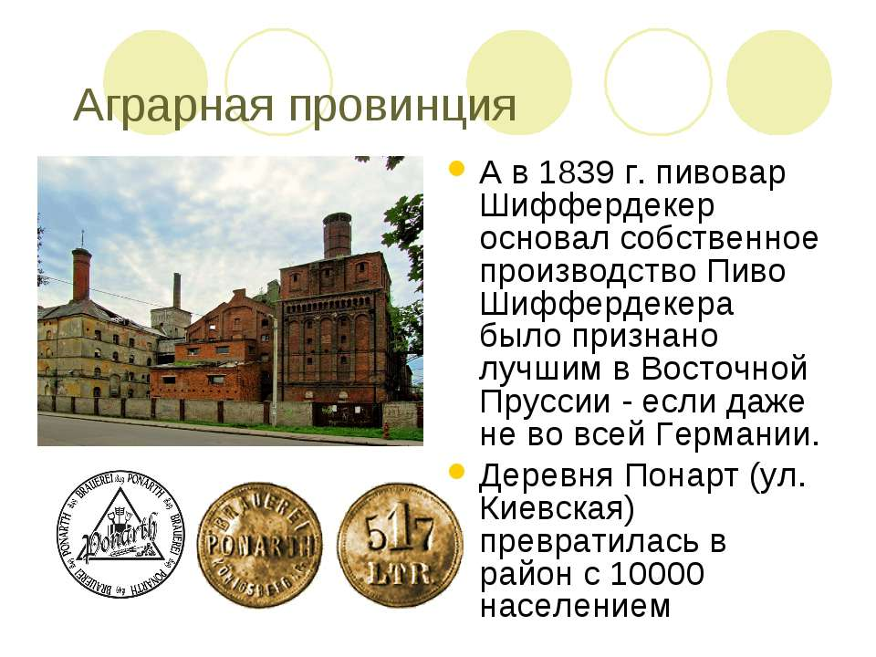 А в 1839 г. пивовар Шиффердекер основал собственное производство Пиво Шифферд...