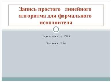 Подготовка к ГИА Задания В14 Запись простого линейного алгоритма для формальн...