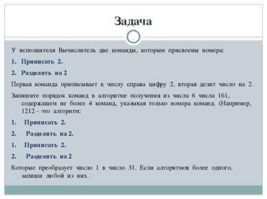 Задача У исполнителя Вычислитель две команды, которым присвоены номера: 1. Пр...