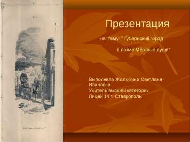 """Презентация на тему: """" Губернский город в поэме Мёртвые души"""" Выполнила Жалыб..."""