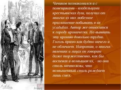 Чичиков познакомился и с помещиками - владельцами крестьянских душ, получил о...