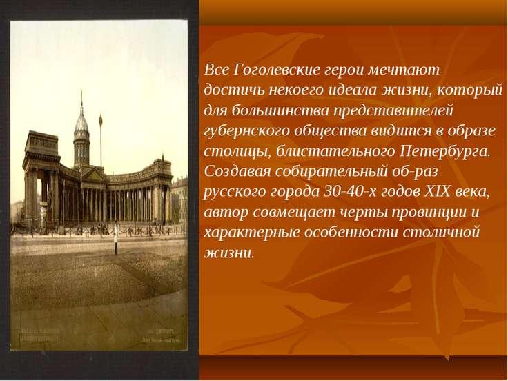 Все Гоголевские герои мечтают достичь некоего идеала жизни, который для больш...