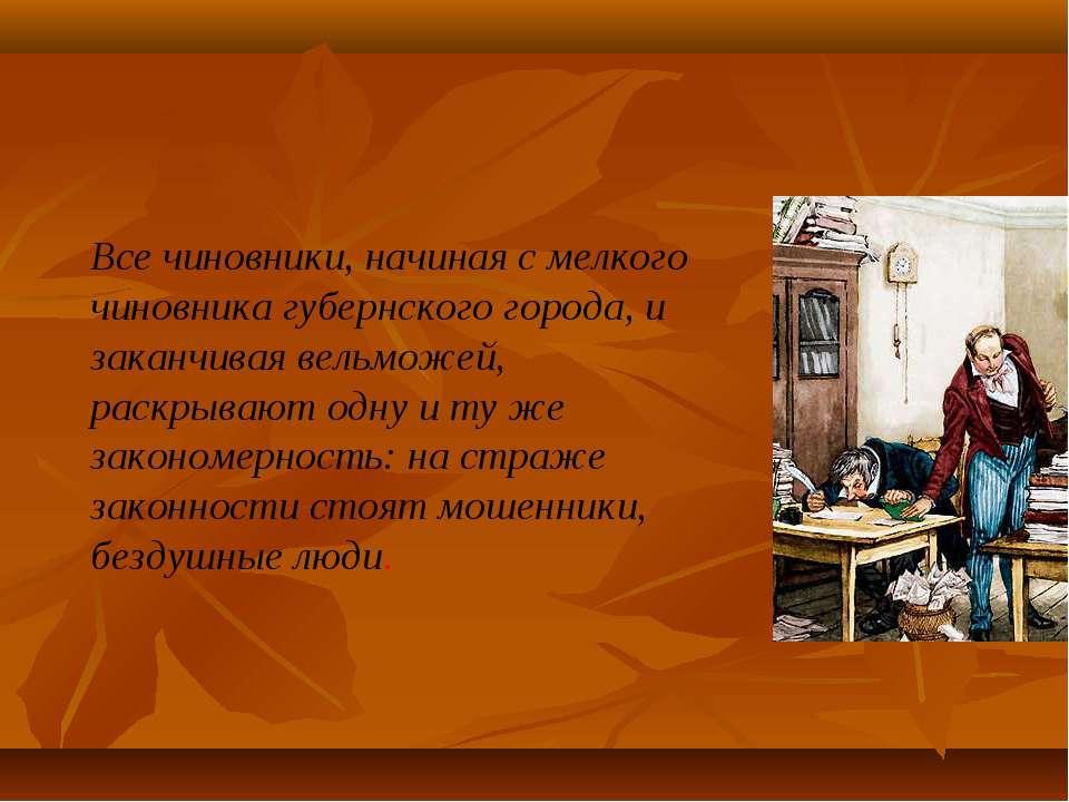 Все чиновники, начиная с мелкого чиновника губернского города, и заканчивая в...