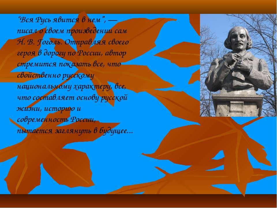"""""""Вся Русь явится в нем"""", — писал о своем произведении сам Н. В. Гоголь. Отпра..."""