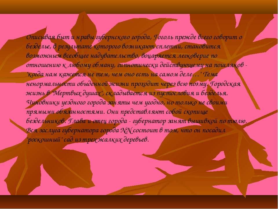 Описывая быт и нравы губернского города, Гоголь прежде всего говорит о бездел...